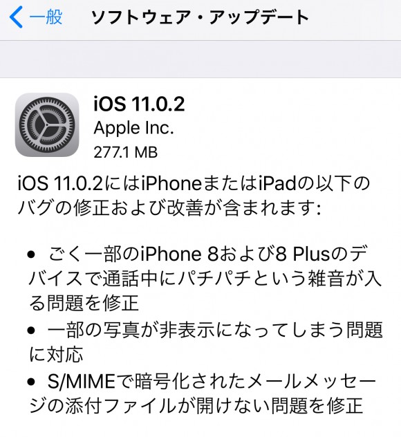 ios11.0.2 | apple
