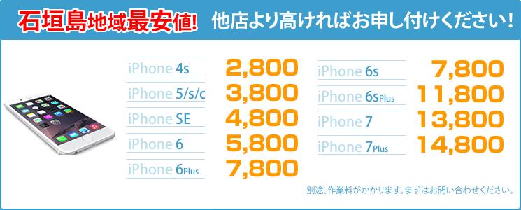 石垣市のアイフォン修理|iPhoneお直し本舗石垣市浜崎町店