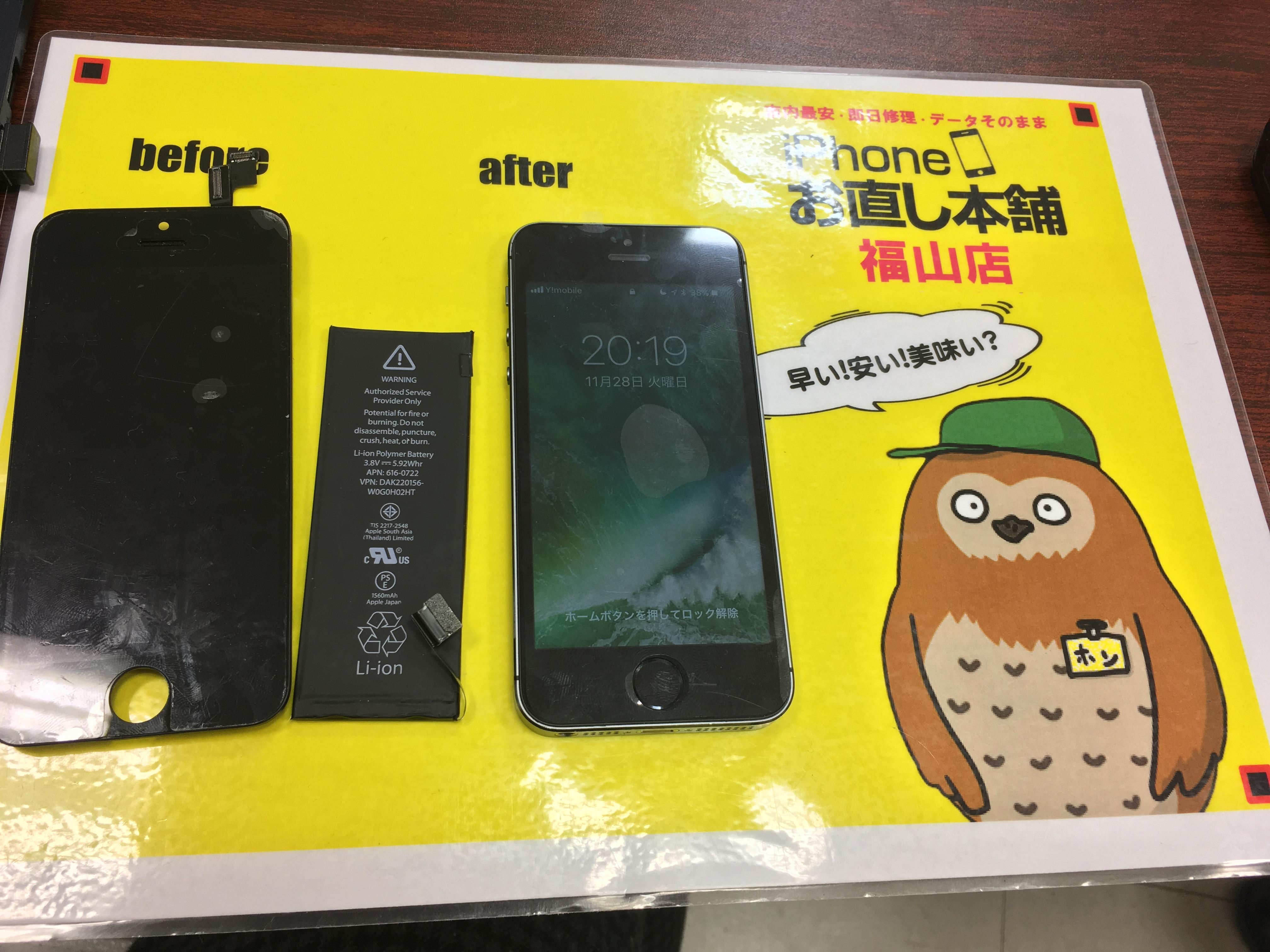 iPhone5s(水没成功)