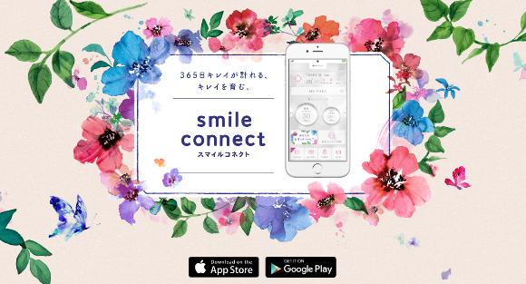 カネボウ | smileconnect