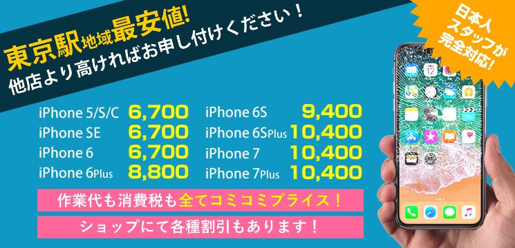 アイフォン修理のiPhoneお直し本舗|東京駅八重洲店