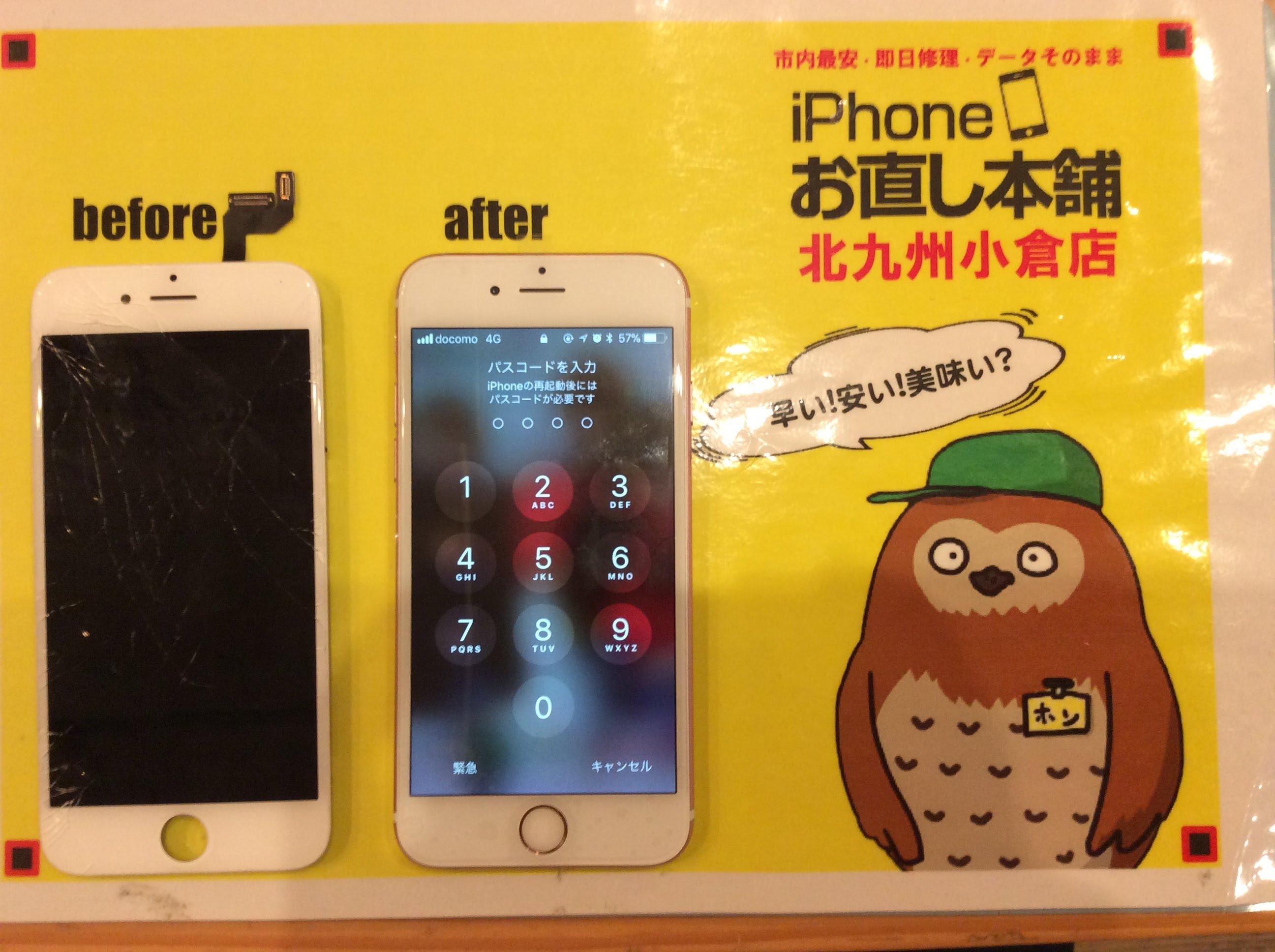 iPhone修理 北九州小倉