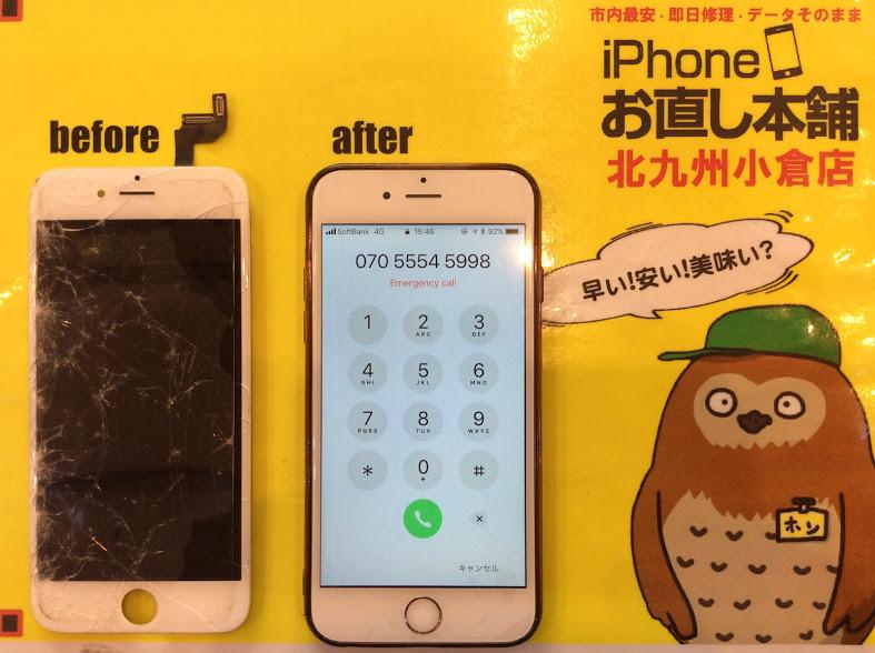 iPhone小倉店 修理後