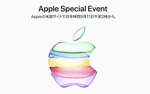AppleSpecialEvent | 20190910