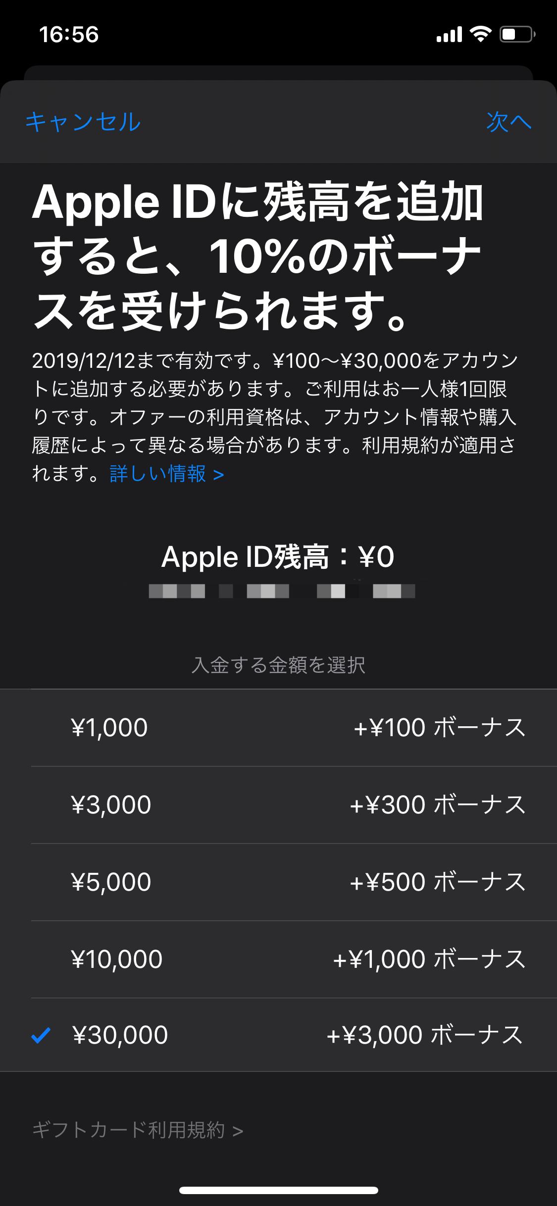 apple ID | 10%bonus