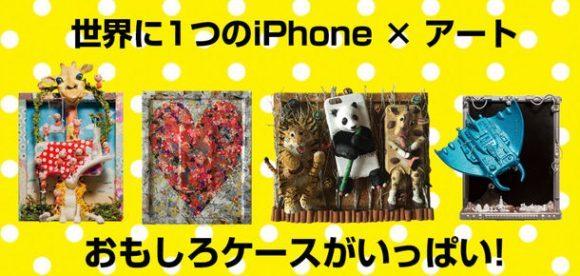 iphone-case-event-2019