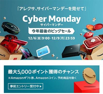 amazon | cyber-monday-2019